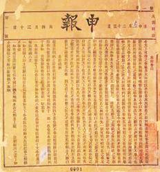 """【历史话题】一代报王史量才:""""人有人格,报有报格"""" - 石学峰  - 薛锋的博客"""