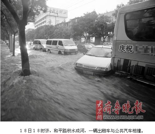 济南,渡过难关 - zhemu - 柘木