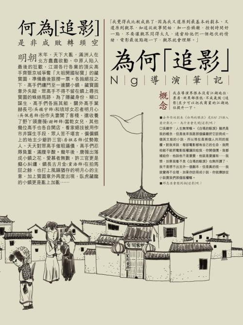 《追影》:一票神经病 - weijinqing - 江湖外史之港片残卷