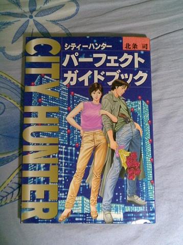 【北条司】20周年纪念画集等 - 恶魔果实 -