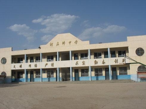 河庄坪中学