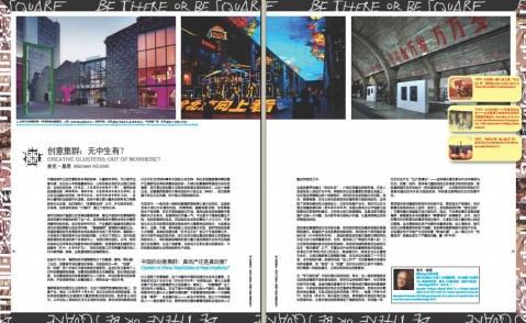 33期《创意中国》--创意集群:无中生有? - urbanchina - 《城市中国》urbanchina