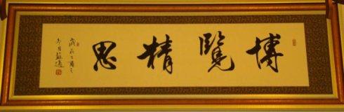 楊再春老师的和园文化餐厅开业 - 苏泽立 - 苏泽立书法