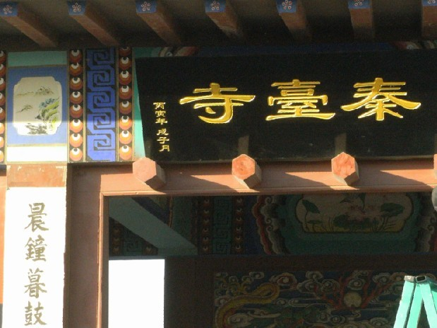 2011年1月9日山东省滨州市秦台寺纪实
