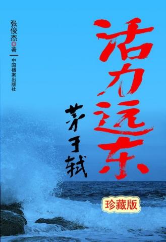 刘东华:伟大源于朴拙 - 远东蒋锡培 - 远东蒋锡培