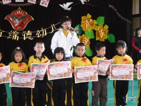 结业会上 - czguojian2008 - 快乐学习 快乐生活 快乐成长