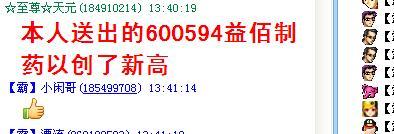 2009牛年2月20日 - ☆至尊☆天元 - ☆至尊☆天元的博客 霸占牛股天天超短线群