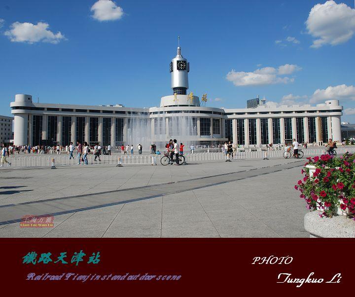 铁路天津站(PIC Original) - 千淘万漉 - 千淘万漉 de 花果山