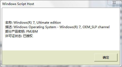 绝对转载:Windows 7 RTM OEM 模拟激活工具 免费版 - zhutao7589 - zhutao7589的博客