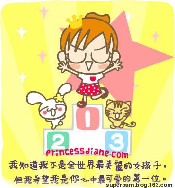 2008年11月13日 - 秋千索 - ON MY WAY
