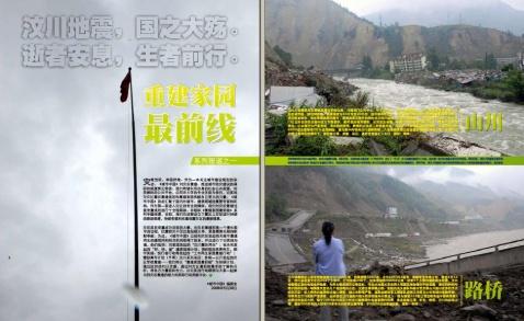 《城市中国》28期--环渤海--重建家园 系列报道之一 - urbanchina - 《城市中国》urbanchina