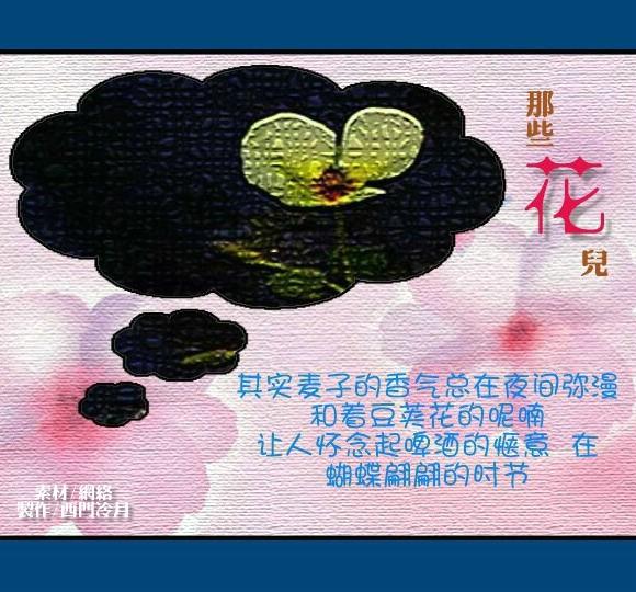 【炫图妙音】那些花儿 - 西门冷月 -                  .