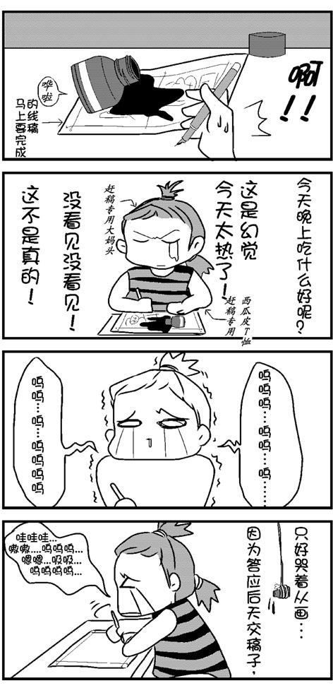 大惨剧!! - 小步 - 小步漫画日记