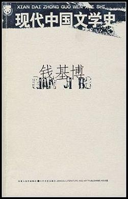 清夏燕居录之四:钱基博《现代中国文学史》