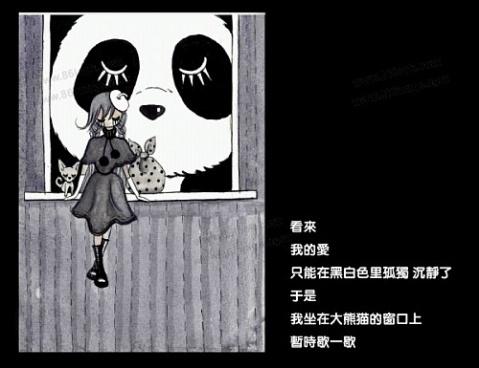 我就是那个大熊猫 - leonlee -      leonlun