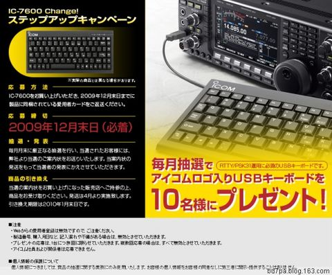 日本 ICOM 公司官方的每月抽奖活动介绍 - BD7PA - BD7PA 的 网络电台日记