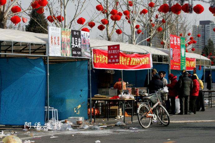 2010草草收场的奥体庙会 - 阿德 - 图说北京(阿德摄影)BLOG