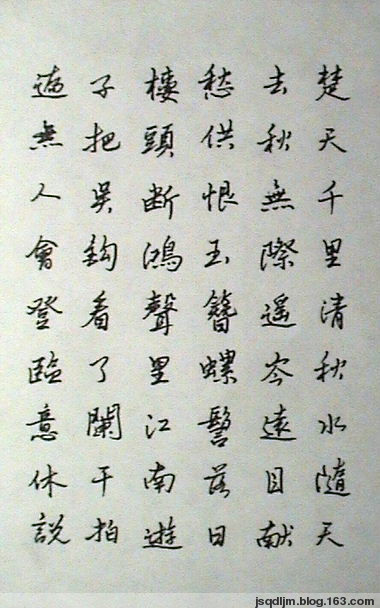 (原创)QD鹤城硬笔书法(30) - qd鹤城 - QD鹤城的博客