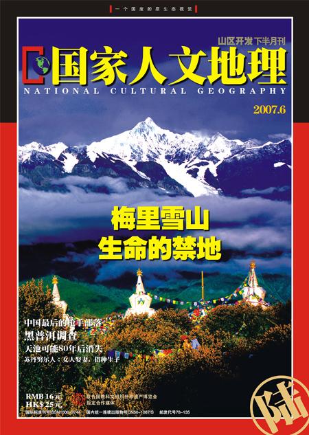 《国家人文地理》2007年第6期 - 国家人文地理 - 《国家人文地理》官方博客