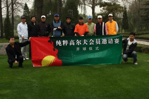 纯粹高尔夫第四届会员邀请赛圆满结束 - 冷弦 - 冷弦博月