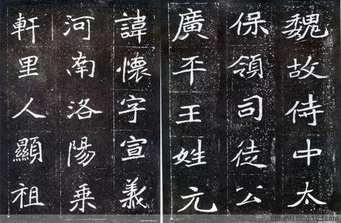 北魏元怀墓志(字帖照片、释文) - 法珍 - 法珍的博客