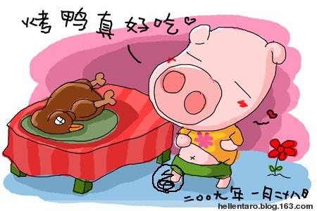 【涂鸦】烤鸭真好吃 - 恐龟龟 - *恐龟龟的卡通博客*