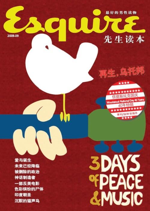 【文化】伍德斯托克国庆40周年:再生,乌托邦 BY张晓舟 - 《时尚先生》 - hiesquire 的博客