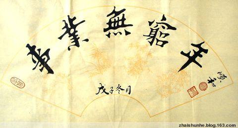 原创  翟顺和的字事业无穷年 - 翟顺和 - 悠然见南山