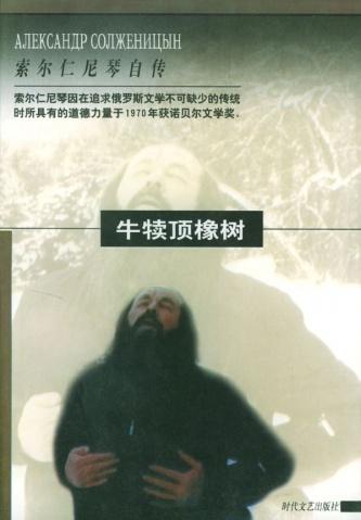 他的脸写着——对抗 (索尔仁尼琴图片集) - 太阳底下 - 太阳底下