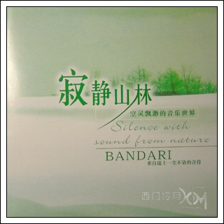 班得瑞音乐诗集 《寂静山林》 - 西门冷月 -                  .