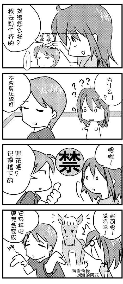 阿花 - 小步 - 小步漫画日记
