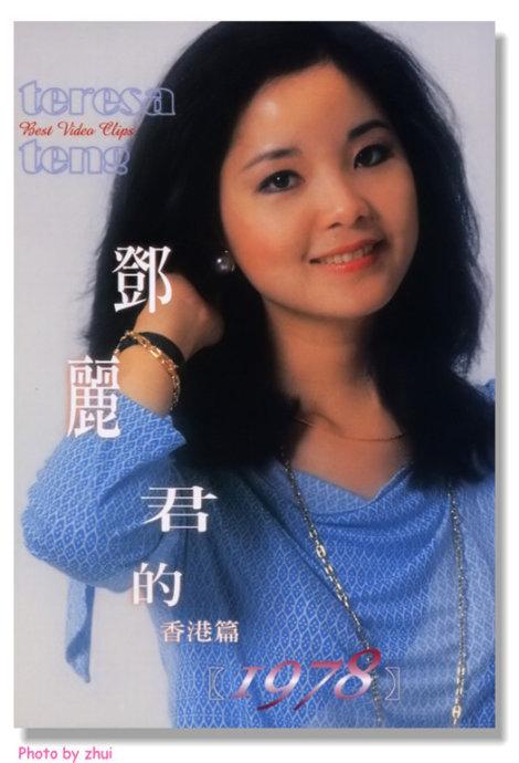 邓丽君15年祭怀 - 小草 -  高山流水