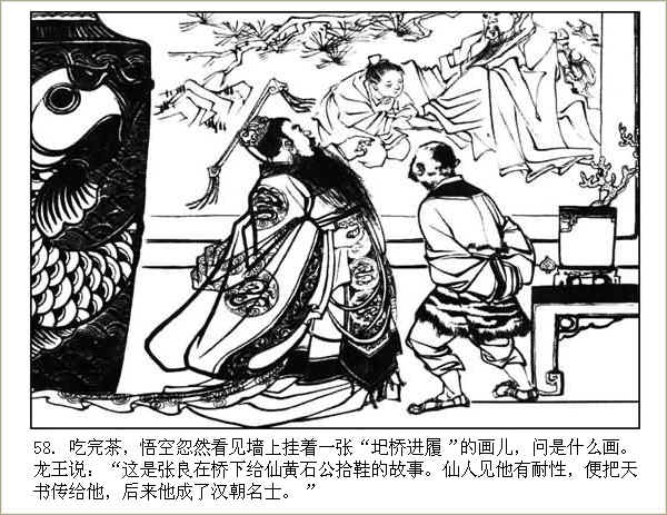河北美版西游记连环画之六 【紧箍咒】 - 丁午 - 漫话西游