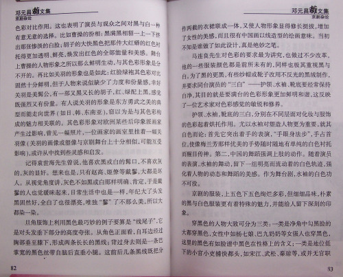 《邓元昌杂文集》选——漫谈京剧色彩的黑与白 - 和合为美 韵味永昌 - 和韵京剧社 的博客