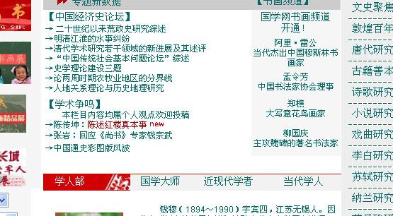 国学网流氓无赖成堆 - 陈林 - 谁解红楼?标准答案:陈林