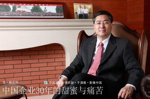 中国企业30年的甜蜜与痛苦 - 于清教 - 产业智慧。商业思维。