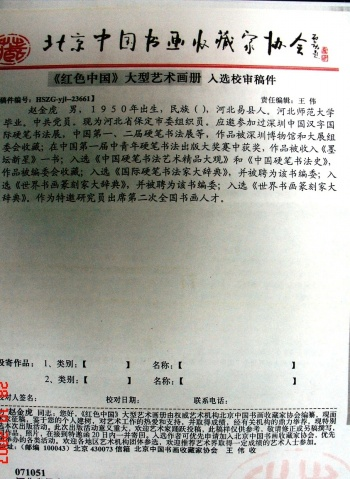 入编文稿 - 书画闲人 - 平地草堂