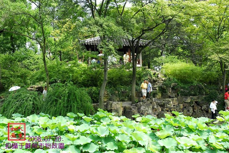 【转载】[原创摄影]苏州园林风景(六) - xiao-yu2888 - xiao-yu2888的博客