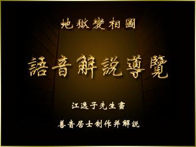 精品佛教音画欣赏(六) - 佛心无限 - .