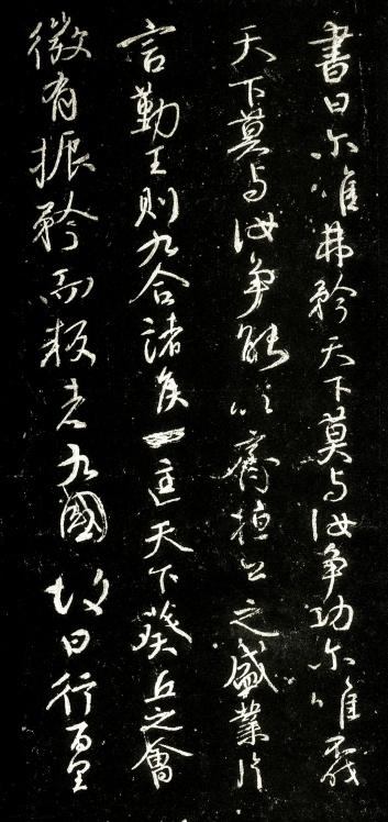 書法碑帖介紹:唐·顔真卿《爭座位帖》 - 十三少 - 太陽堂