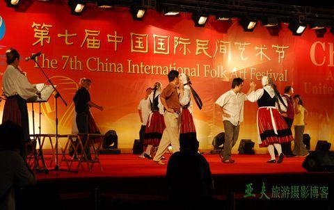(原创)第七届中国国际民间艺术节之一 - 高山长风 - 亚夫旅游摄影博客