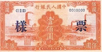 引用 ●中国全套人民币【珍藏版】【图】 - lfmckw123456 - lfmckw123456的博客