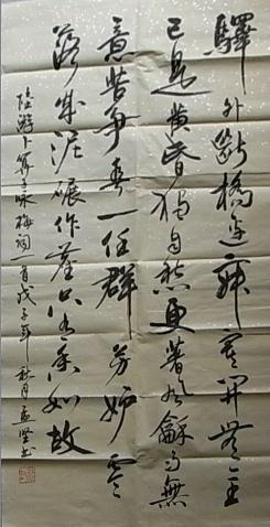 近期书作 - 悠然忆南山的日志 - 网易博客 - 游戏花丛 - zhangfan.gsi 的博客
