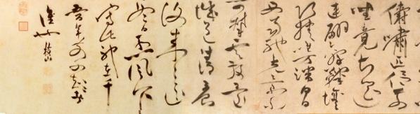 明·祝允明《草书诗帖》——中华十大传世名帖 - 神的仆人 - 荣耀花园