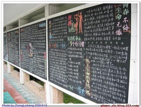 009学年第一学期第1期初中部年级组黑板报