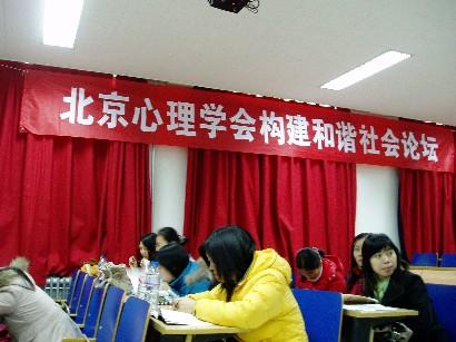 北京心理学会构建和谐社会论坛 - 北京心理学会 - 北京心理学会官方网站欢迎您!