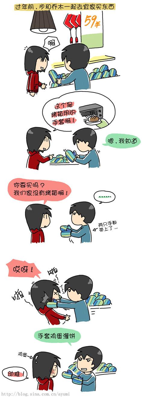 鸡蛋灌饼 - 小步 - 小步漫画日记