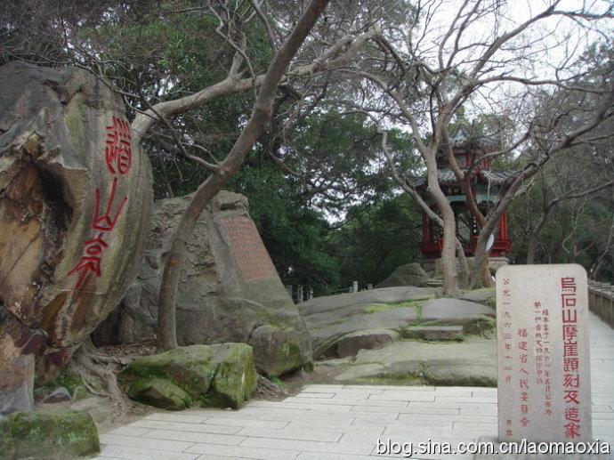乌山摩崖石刻(原创图片欣赏)(一) - 老猫侠 - 老猫侠的博客