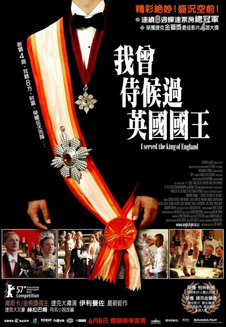 《我曾伺候过英国国王》:无限幸福在险峰 - 刘放 - 刘放的惊鸿一瞥