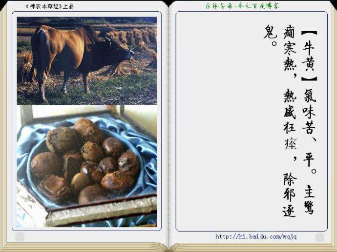 [转载]教您认识中草药!【《神农本草经》图册119P】_hero6899_新浪博客 - 顺从自然 - 顺从自然